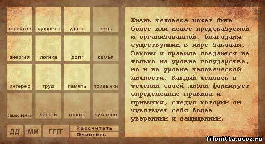 психоматрица, квадрат, цифровой анализ, психология, нумерология, Пифагор, Александров